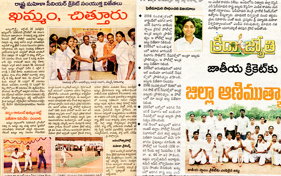 Reports in Telugu newspapers about a state-level women's tournament (left); a list of Phebe Madhuri's cricketing achievements (right)